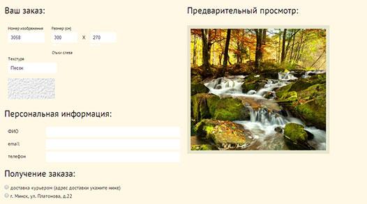 Фотообои минск интернет магазин ...: pictures11.ru/fotooboi-minsk-internet-magazin.html